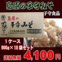 【送料無料・箱売り】長崎人なら誰もが知る 島原の子守みそ(麦みそ) 900g袋×10袋 1