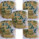 【送料無料】長崎人なら誰もが知る 島原の子守みそ(麦みそ) 900g袋×5袋 【島原みそ