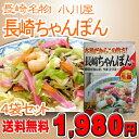 【送料無料】小川屋 本場の味 長崎ちゃんぽん 2人前 特製ス...