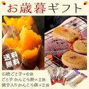 【送料無料】お歳暮ギフト 石焼ごと芋とごと芋かんころ餅のセット