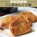 ごと芋かんころ餅(200g) 長崎郷土菓子【本】【10P01Oct16】