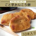 送料込み ごと芋かんころ餅10本 長崎郷土菓子【本】【10P01Oct16】
