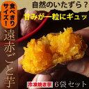 遠赤ごと芋 食べきりサイズ6袋(計1.08kg)セット 冷凍焼き芋【本】【楽ギフ_のし】【楽ギフ_のし宛書】