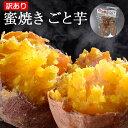 さつまいも 焼き芋(やきいも)ごと芋 冷凍焼き芋 長崎県五島産 簡単 レンジで3分訳あり 蜜焼きごと芋6袋セット(計2.4kg)