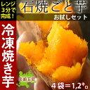 冷凍石焼き芋 石焼ごと芋4袋(計1.2kg)お試しセット【本】