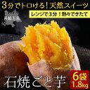 【商品発送は12月中旬以降】石焼ごと芋6袋(計1.8kg)セット【本】冷凍石焼き芋
