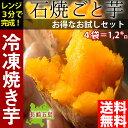 ●冷凍石焼き芋【GN20】【GN22】石焼ごと芋(4袋1.2キロ)お試しセット 送料無料【※予約商品※】
