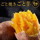さつまいも 焼き芋(やきいも)ごと芋 冷凍焼き芋 長崎県五島産 簡単 レンジで3分ごと