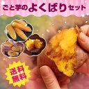 よくばりセット ごと芋 きらりちゃん スティックごと芋 かんころ餅 冷凍石焼き芋【本