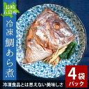 【冷凍】鯛あら煮(4袋セット)たい 鯛 冷凍食品