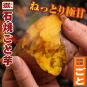 【送料無料】電子レンジで3分!ねっと〜り極甘♪石焼ごと芋(300g入)8袋(総量2.4kg)のセット