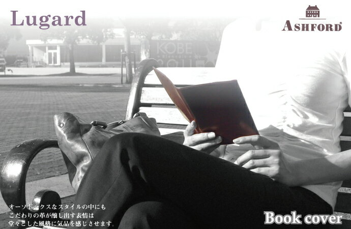 ASHFORD 本革 ブックカバー Lugard 文庫サイズ (アシュフォード/ルガード)