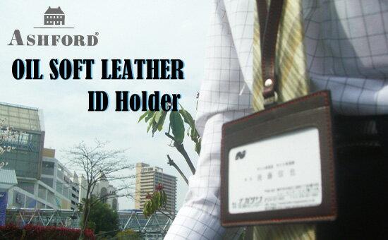 ASHFORD 革製 IDカードホルダー OIL SOFT LEATHER オイルソフトレザー (アシュフォード/ID、icカード用/IDカードケース)