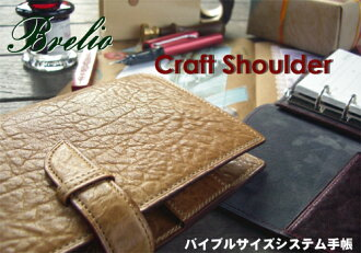 Brelio craft shoulder Bible size system notebook (/ present / present / gift / business notebook / mail order / celebration / diary / schedule book / hides / real leather / leather having a cute Bray Rio / blurring Rio / recommended / brand / popularity