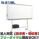 プラス コピーボード N-21 Sサイズ モノクロレーザープリンタセット N-21SL-HL-L2360DN 板面:W1300×H910 (電子黒板/N21SL/N-21SL/N-21-SL)