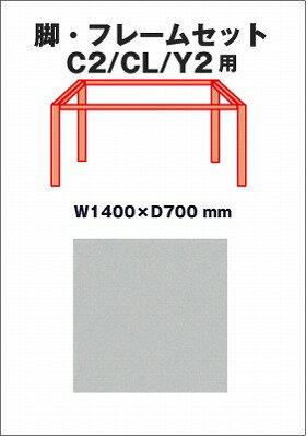 Garage デスク部材 パソコンテーブルC2/CL/Y2デスク用脚・フレームセット 幅140cm 奥行70cm Y2-K147 銀 (ガラージ/ガレージ/オフィス家具/SOHO)