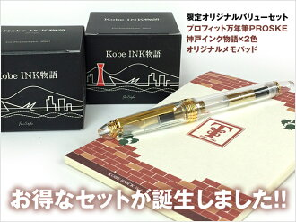 Two colors of Nagasawa original profit fountain pen プロスケ & Kobe ink story & TRADE external memory (NAGASAWA/ skeleton / clear /14 gold pen point / Toledo /KobeINK/ fountain pen プロスケ limited original value set)