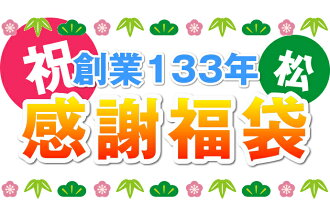 """Nagasawa stationery Centre founded 133 years thanks bags """"pine"""""""