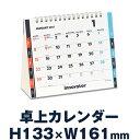 【メール便なら送料無料】イノベーター 2017年カレンダー 卓上カレンダー W161×H133mm