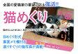 【処分特価】大人気の2016年 日めくりカレンダー【猫めくり】ckc16-01 (ねこ/中央経済社/ダイアリー/平成28年)