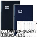 コクヨ ジブン手帳Biz/ビズ 2017
