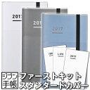 【20%OFF】コクヨ ジブン手帳 2017 ファーストキット スタンダードカバー