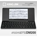 キングジム デジタルメモ ポメラ[pomera] DM200 ブラック