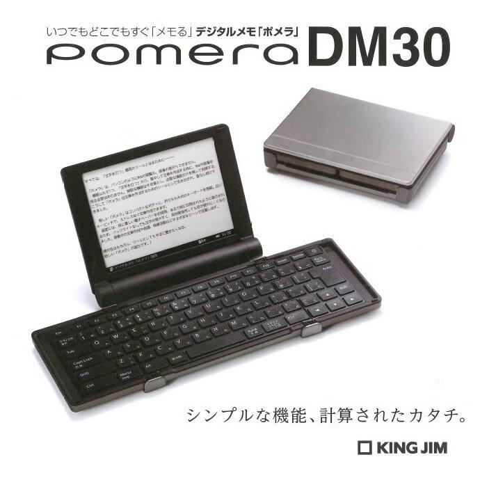 キングジム デジタルメモ ポメラ DM30