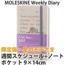 限定版 モレスキン 2017年 手帳 星の王子さま 12ヶ月ウィークリーダイアリー ハードカバー ポケットサイズ