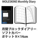 【メール便なら送料無料】モレスキン 2017年 手帳 12ヶ月 マンスリー ダイアリー ソフトカバー ポケットサイズ