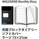 【メール便なら送料無料】モレスキン 2017年 手帳 12ヶ月 マンスリー ダイアリー ソフトカバー ラージサイズ