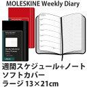 モレスキン 2017年 手帳 12ヶ月 ウィークリー ダイアリー ソフトカバー ラージサイズ