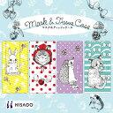 ヒサゴ マスク&ティッシュケース(マスクケース/ウサギ / オオカミ / ハリネズミ / ネコ)