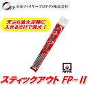 日本ファイヤープロテクト スティックアウト FP- 天ぷら油火災用消火用具(家庭用)80ml