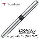 トンボ鉛筆 ZOOM 505 水性ボールペン 【30周年限定モデル】 BW-LZL05