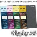 マルマン ノート グリフィー A6サイズ 横罫/方眼罫/画用紙/クロッキー紙 (maruman Glyphy)