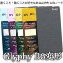 マルマン ノート グリフィー B6変形サイズ 横罫/方眼罫/画用紙/クロッキー紙 (maruman Glyphy)