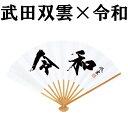 ショッピング扇子 令和×武田早雲 扇子 (新元号/せんす)