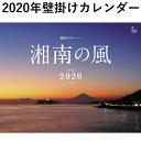 2020年 壁掛けカレンダー 湘南の風 9105633 エイスタイル・壁掛けカレンダー (海 風景 写真 壁掛けカレンダー 人気)