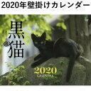 2020年 壁掛けカレンダー 黒猫 9105638 エイスタイル・壁掛けカレンダー (ネコ 猫 動物 写真 壁掛けカレンダー 人気 かわいい))