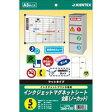 ジョインテックス IJマグネットシートA3 5枚*5冊 A184J-5 (ラベル用紙/マグネット マグネットシート/インクジェットプリンタ用ラベル用紙) 05P26Mar16