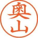 シヤチハタ ネーム9既製 XL-9 0630 奥山 (ネーム...