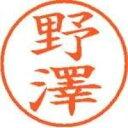 シヤチハタ ネーム9既製 XL-9 4068 ◆野澤 (ネー...