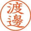 シヤチハタ ネーム9既製 XL-9 4099 ◆渡邊 (ネー...