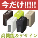 KOKUYO デスクサイドシュレッダー RELISH KPS-X80 (コクヨ/リリッシュ/レリッシュ/KPSX80/黒/白/緑/KPS-X80W/KPS-X80D/KPS-X80LS/KPS-X80YG/KPS-X80S)