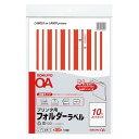 コクヨ プリンタ用フォルダーラベル(10面) B4個別フォルダー対応 オレンジ L-FL105-3 (1パック)