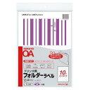 コクヨ プリンタ用フォルダーラベル(10面) B4個別フォルダー対応 紫 L-FL105-7 (1パック)