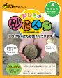 砂場用衛生焼砂 ドレミの砂だんご 20kg (砂団子/砂遊び) 05P26Mar16