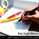【名入れ対象商品】NAGASAWA オリジナル万年筆 PenStyle Memo/ペンスタイル メモ ブラック/レッド/イエロー プロギアスリムミニ/プロフェッショナルギア スリムミニ モデル SAPPORO