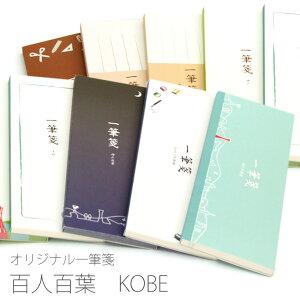 NAGASAWA オリジナルデザイン 小型一筆箋 百人百葉 KOBE (ナガサワ 神戸 便箋)
